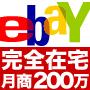 1日2時間!完全在宅で月商200万円を稼ぐeBayパワーセラー養成マニュアル【eBay(イーベイ)パワーセラー大全集】