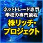 株リッチプロジェクト(JCB / AMEX / 銀行振込)