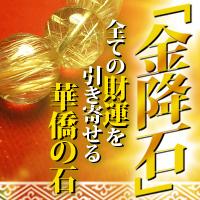 全ての財運を引き寄せる華僑の石