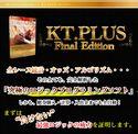 競艇利殖ソフト KT.PLUS Final Edition