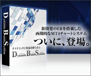 高性能FXトレード支援システム「DBS」