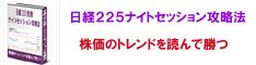 日経225ナイトセッション攻略法