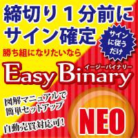 EASY BINARY(イージーバイナリー):有限会社グローバル、吉村和也
