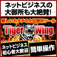 与沢翼と伊藤虎太郎が放つ上位表示ツール Tiger-Wing