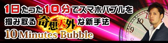 10ミニッツバブル