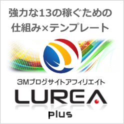 3Mブログサイトアフィリエイト「LUREA」ルレア 評判