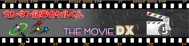 【カンタン記事カケルくん THE MOVIE DX(デラックス)】 無料ブログを使った物販アフィリエイトで稼ぐ方法を全88本の動画と329ページの図解マニュアルで徹底解説!