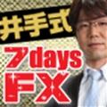 井手式7daysFXの評価