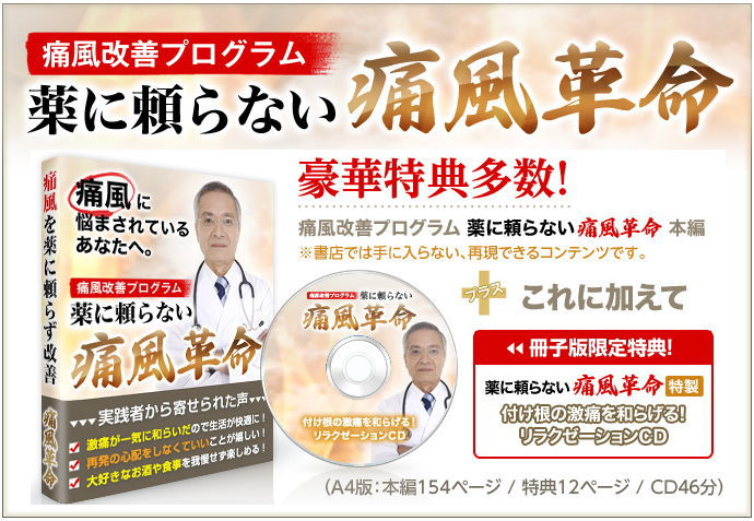 痛風改善プログラム「痛風革命」 痛風改善プログラム「痛風革命」 痛風改善プログラム「痛風革命」