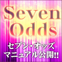 Seven Odds