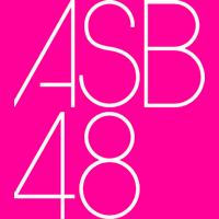 ASB48 一日一歩、三日で三歩!三歩進んで二歩下がらないアフィリエイトの極意