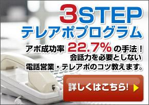 3STEPテレアポプログラム