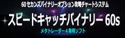 スピードキャッチバイナリー60s メタトレーダー4版 岩崎悦子 インフォレビューFX InfoReviewFX FX取引 比較 情報商材 検証 評価 レビューサイト