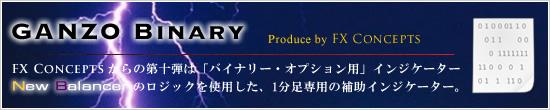 『GANZO Binary』New Balancerのロジックを使用した「バイナリー・オプション用」インジケーター
