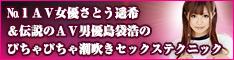 No.1AV女優さとう遥希&伝説のAV男優島袋浩のびちゃびちゃ潮吹きセ○クステクニック