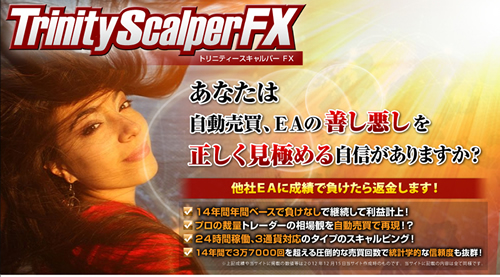 3通貨対応のスキャルピングタイプFX自動売買ソフト、トリニティースキャルパーFX