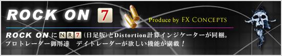 『 ROCK ON7 』あのROCK ONにNR7(日足版)とDistortion計算インジケーターがセット!