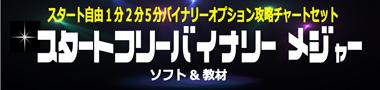スタートフリーバイナリーメジャー (MT4専用ソフト)
