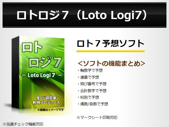 ロト7予想ソフト・ロトロジ7(Loto logi7)