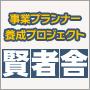 今井秀明のプランナー養成プロジェクト