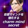 後藤孝規のcharm mind secret