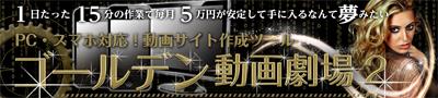 ゴールデン動画劇場2