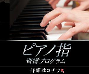 ピアノ指 習得プログラム 最安値の公式ページへ
