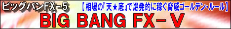 BIG BANG FX-デイトレード・超短期トレード