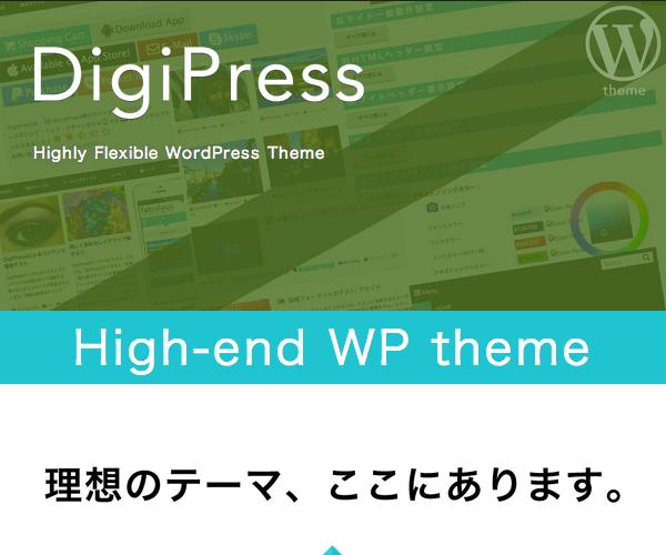 「DigiPress」の「el plano」テンプレートで、WordPressサイトを立ち上げてみました!