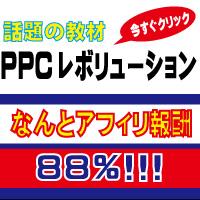 北岡大樹のPPCrevolution PPCレボリューション