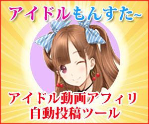 アイドル動画アフィリエイト自動投稿ツール 山本寛太朗の『アイドルモンスター』1000
