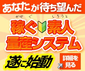 """""""稼ぐ素人""""量産システム 『嬉ぴっぷすFX』"""