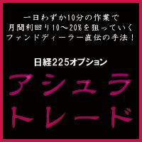 日経225オプション アシュラトレード