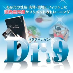 一人一人の目的・体に合わせた個別のトレーニングメニューを処方する新感覚トレーニング 『Dr.9 (ドクター9)』須賀一柳 (スガカズヤ )