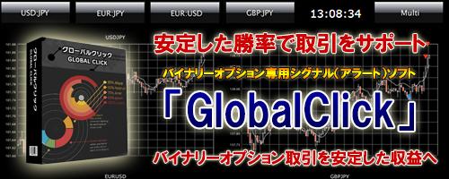 バイナリーオプション Global Click(グローバルクリック)