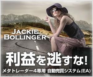 ジャッキー・ボリンジャー the Profitters Jackie Bollinger
