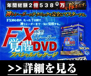 FX専業トレーダー覚醒DVD