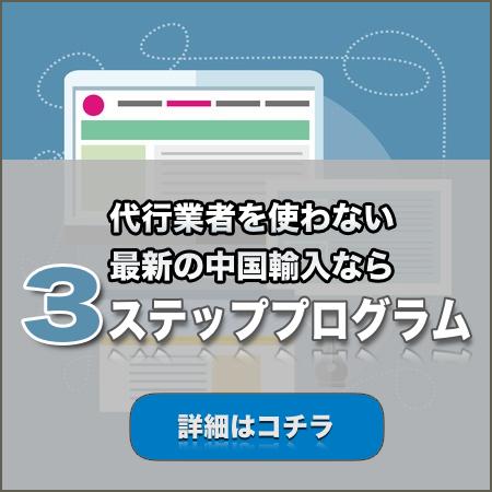 中野翔太の【中国輸入×Amazon】3ステッププログラム