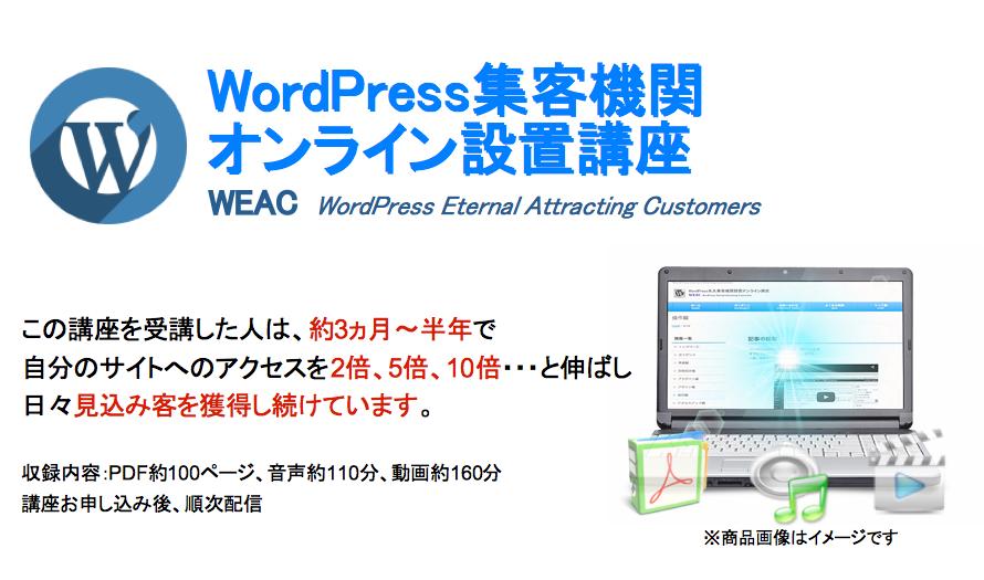 WordPress集客