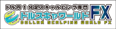 年間収支500万突破!1分足ドル円専門【ドルスキャワールドFX】毎日ブログに収支を公開しています。