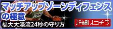 マッチアップゾーンディフェンスの極意 公式サイトはコチラ