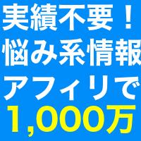 【お悩みコンテンツアフィリエイト】