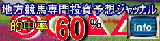 (南関東競馬)正攻法の投資馬券で月30万円を確実に儲ける地方競馬専門予想「ジャッカル」