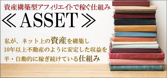 富田たかのり資産構築型アフィリエイトASSET1.0