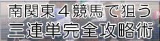 南関東4競馬で狙う三連単完全攻略術