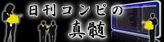 【 日刊コンピの真髄 】 検証レビュー