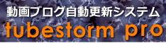 進化型動画ブログ自動更新システム-【チューブストーム・プロ】