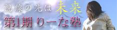 エターナル・アフィリエイト&りーな塾 - 未来に残るブログを作ろう【やわらか☆アフィリvol.04】