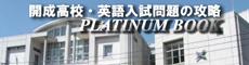 開成高校・英語入試問題の攻略 PLATINUM BOOK Ver 1.2
