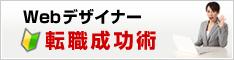 Webデザイナー転職成功術!【個別コンサルティング付き】